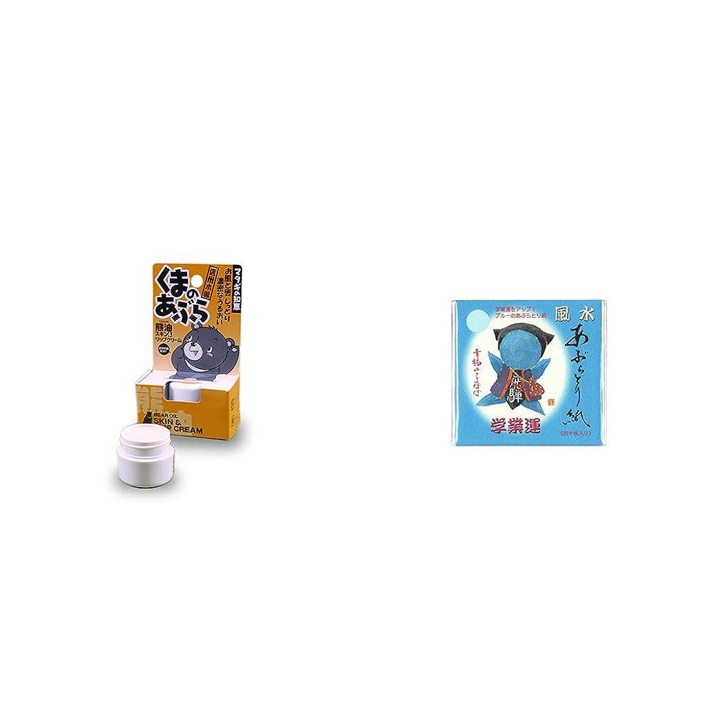 元のに対応連帯[2点セット] 信州木曽 くまのあぶら 熊油スキン&リップクリーム(9g)?さるぼぼ 風水あぶらとり紙【ブルー】