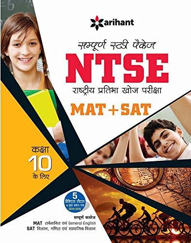 Sampurna Study Package NTSE (Rashtriya Pratibha Khoj Pariksha) MAT +SAT Class 10 ke Liye (Old Edition)