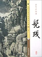 Ancient paintings on rice paper larger HD ( Qing ) Kum residues : Pomo Khe Sanh Figure(Chinese Edition)