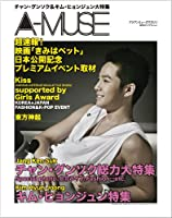 A-MUSE チャン・グンソク&キム・ヒョンジュン大特集 (書籍)