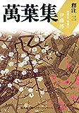 集英社文庫ヘリテージシリーズ 萬葉集釋注 3
