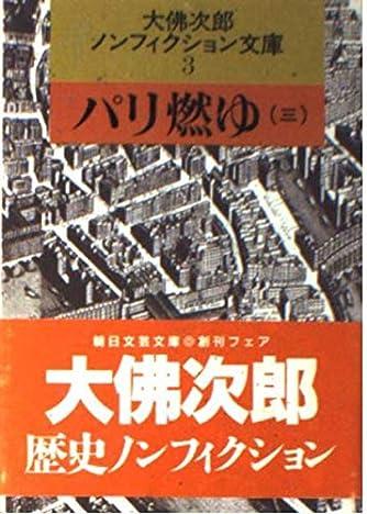 パリ燃ゆ 3 (大佛次郎ノンフィクション文庫 3)
