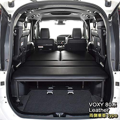 ヴォクシー 80系 両側乗車タイプ ブラックレザー 7人乗り車専用 ベッドキット レザー/クッション材40mm ヴォクシー ベッドキット ヴォクシー 車中泊 日本製