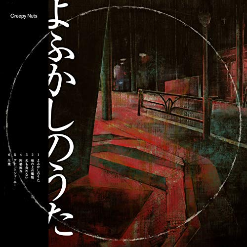 [Album]よふかしのうた - Creepy Nuts[FLAC + MP3]