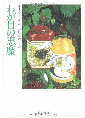 わが目の悪魔 (角川文庫 赤 541-3)