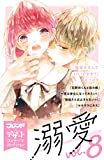 溺愛 別フレ×デザートワンテーマコレクション vol.8 (デザートコミックス)