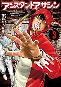 [奥嶋ひろまさ]のアシスタントアサシン 3 (少年チャンピオン・コミックス エクストラ)