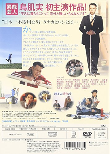 『タナカヒロシのすべて デラックス版 [DVD]』の1枚目の画像