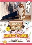 ネコだってテレビがみたい NEKO TUBE IPMD-008 [DVD]