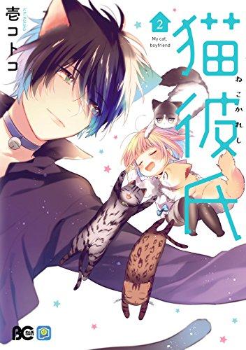 [壱コトコ] 猫彼氏 全02巻