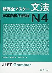 JLPT N4 Grammar: たばかり (ta bakari) – JLPTsensei com