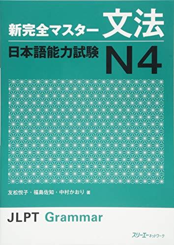 New Kanzen Master Jlpt Grammar Bunpo Japanese Language Proficiency Test N4