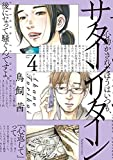 サターンリターン (4) (ビッグコミックス)