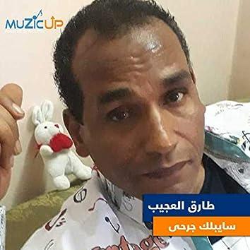Saiblak Garhy