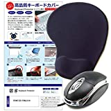 メディアカバーマーケット FRONTIER FRNLC510 [15.6インチ(1920x1080)] 機種用 【マウス と リストレスト付きマウスパッド と シリコンキーボードカバー の3点セット】