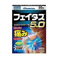 【第2類医薬品】フェイタス5.0 35枚入 ※セルフメディケーション税制対象商品