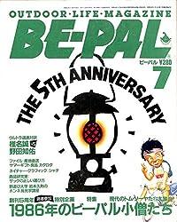 BE-PAL (ビーパル) 1986年 7月号