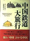 中国鉄道大旅行