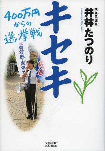 キセキ 400万円からの選挙戦 (文藝春秋企画出版)