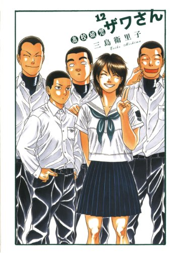 高校球児 ザワさん(12) (ビッグコミックススペシャル)