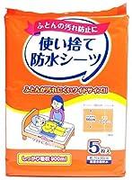 使い捨て防水シーツ / 5枚入 KN-948 【カナッペ】 【ワイドサイズ】