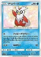 ポケモンカードゲーム/PK-SM8-026 デリバード C