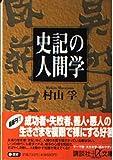 史記の人間学 (講談社プラスアルファ文庫)