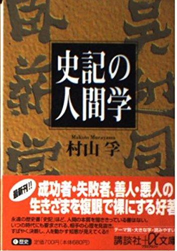 史記の人間学 (講談社プラスアルファ文庫)の詳細を見る