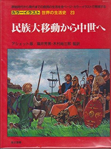 民族大移動から中世へ (カラーイラスト世界の生活史)