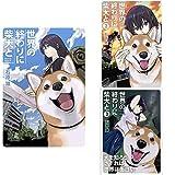 世界の終わりに柴犬と 1-3巻 新品セット