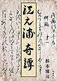 江之浦奇譚