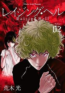 レイジング・ヘル(2) (シリウスコミックス)