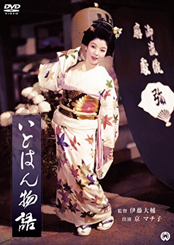いとはん物語 [DVD]