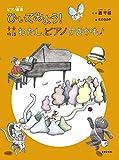 ピアノ曲集 ひいてみよう! 音楽物語 わたし、ピアノすきかも