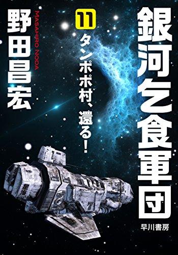 銀河乞食軍団[11]―タンポポ村、還る!― (ハヤカワ文庫JA)