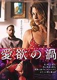 愛欲の渦 [DVD] image