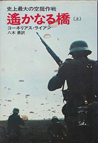 遥かなる橋 上 (ハヤカワ文庫 NF 57)