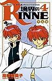 境界のRINNE(4) (少年サンデーコミックス)の画像