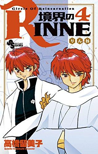 境界のRINNE(4) (少年サンデーコミックス)の拡大画像