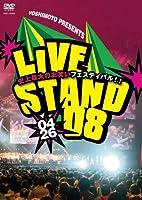 YOSHIMOTO PRESENTS LIVE STAND 08 0426 [DVD]