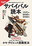 サバイバル読本 (サクラBooks)