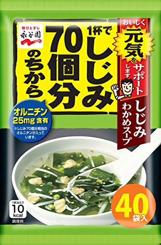 永谷園『1杯でしじみ70個分のちから しじみわかめスープ』