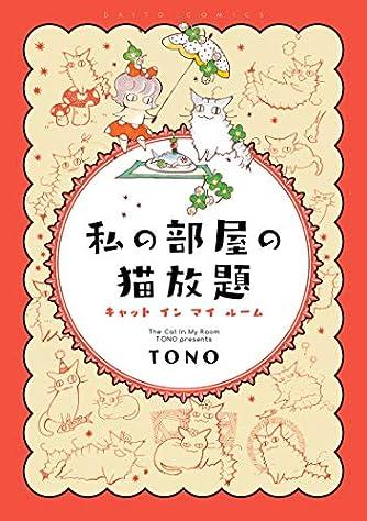 私の部屋の猫放題 キャット イン マイ ルーム (Daito Comics PETシリーズ)