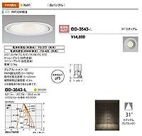 山田照明/ダウンライト DD-3543-L