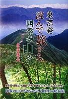 東京発 読んで旅する 四季の山々