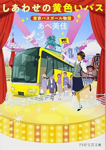 しあわせの黄色いバス 東京バスガール物語 (PHP文芸文庫)