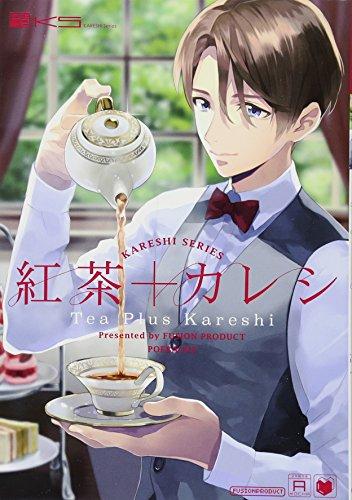 紅茶+カレシ (Beコミックス)の詳細を見る
