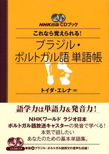 NHK出版『CDブック これなら覚えられる! ブラジル・ポルトガル語単語帳』