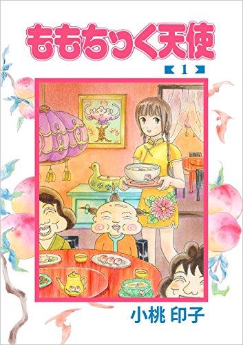 MOMOCHIKKU TENSHI (Japanese Edition)