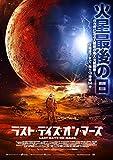 ラスト・デイズ・オン・マーズ【Blu-ray】[Blu-ray/ブルーレイ]
